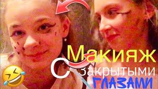 Макияж с закрытыми глазами друг другу Челлендж Kamilla Fatahova