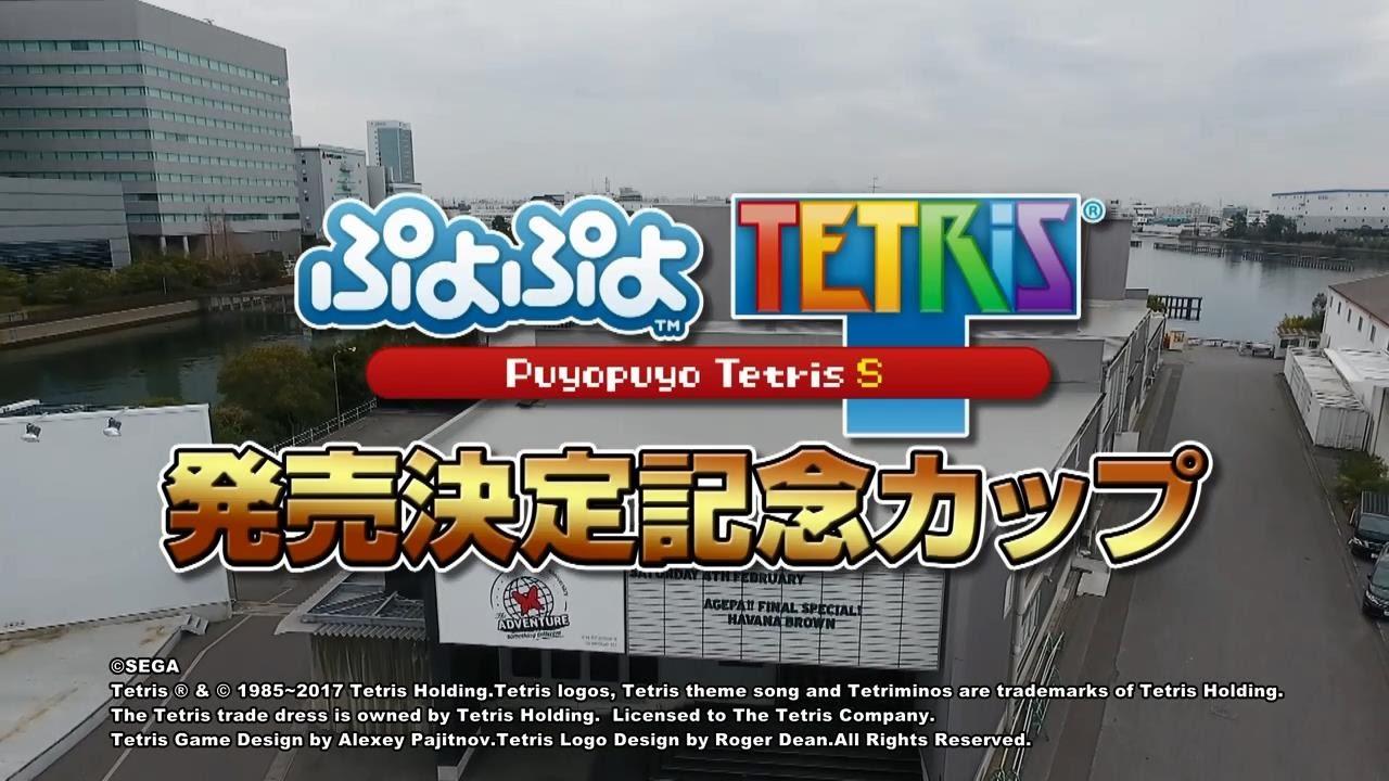 『ぷよぷよ™テトリス®S』発売決定記念カップ