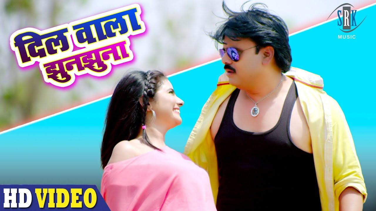 Dil Wala Jhunjhuna | BABLI KE BAARAAT | Shubham Tiwari, Preeti Shukla | Bhojpuri Full Song