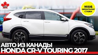 Авто из Канады. 2017 Honda CR-V Touring. Почем ЗАПЧАСТИ.   Цена под ключ Украина, Евросоюз, Белорусь