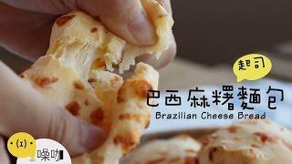 巴西起司麻糬麵包【做吧!噪咖】Brazilian Cheese Bread