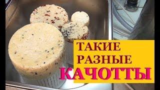 РЕЦЕПТ Качотты в сыроварне ПМЗ