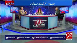 Muqabil - 26th October 2017 - 92 News