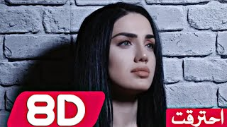 اغاني 8d - الاغنية التي ابكت الملايين بتقنية 8d - اتحداك ماتعيدها 🥺🔥 - اغنية تركية حزينة بتقنية 8d