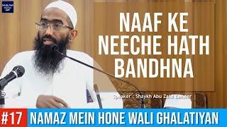 17. Namaz Mein Hath Naaf Ke Neeche Bandhna Ya Chodhna | Abu Zaid Zameer