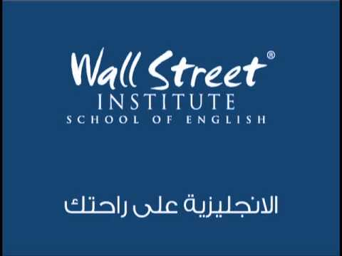 Wall Street Institute Saudi Arabia - Radio Ad-Hospital