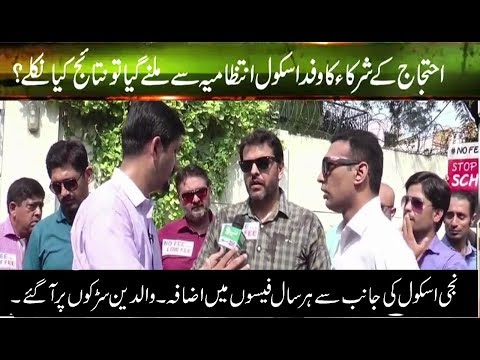 Parents protest against private school fee| Muhasra | 26 August 2017