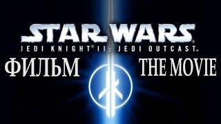 Star Wars Jedi Knight II: Jedi Outcast (ФИЛЬМ / THE MOVIE / RUS) 1080p/60