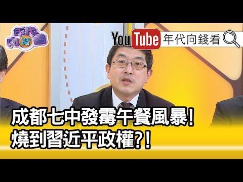 精彩片段》張國城:營養午餐是社會主義的標誌?!【年代向錢看】