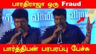 BharathiRaja is Fraud – Director Parthiban