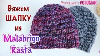 Вяжем ШАПКУ из MALABRIGO RASTA // УНИВЕРСАЛЬНЫЙ УЗОР // Подробный МК // Knitting HAT