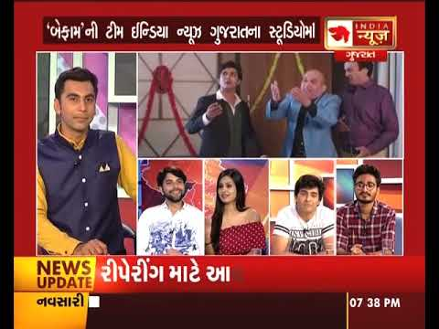 India News Gujarat special show with the Star casts of Gujarati film Befaam