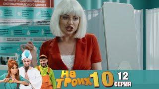 ▶️ На Троих 10 сезон 12 серия🔥Скетчком от Дизель Студио | Угар и Приколы 2021