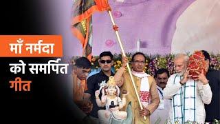 Narmada Seva Yatra Song