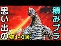 思い出の積みプラレビュー集 第140回 ☆ 丸昌 ノシノシウルトラマン怪獣シリーズ No.2…