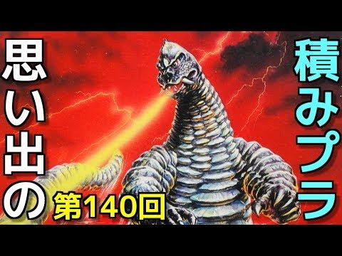 140 No.2 レッドキング  『丸昌 ノシノシウルトラマン怪獣シリーズ』