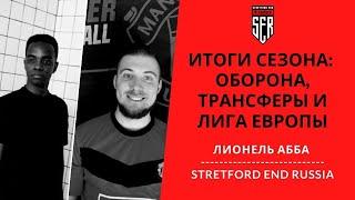 Итоги сезона оборона трансферы и Лига Европы Лионель Абба в гостях у Stretford End Russia