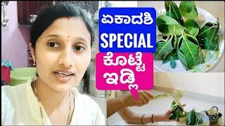 ಏಕಾದಶಿ ಹಬ್ಬದ ವ್ಲೊಗ್ / ekadasi fasting /festival foods / vlog