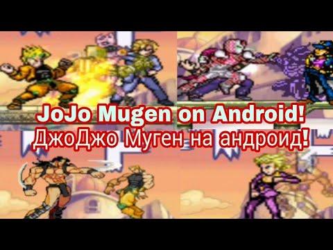 ДжоДжо Муген на андроид! Геймплей   JoJo Mugen Android Gameplay