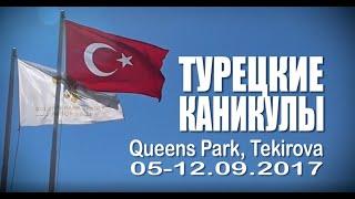 �������� ���� 20170905-12 Turkey Tekirova, Queen`s Park Tekirova Resort & SPA (Sony AS300) ������