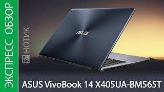 Экспресс-обзор ноутбука ASUS VivoBook 14 X405UA-BM565T
