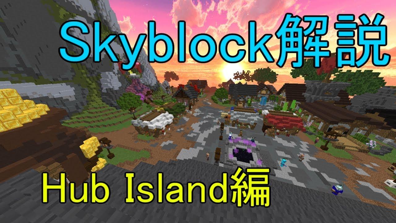 マイクラ skyblock