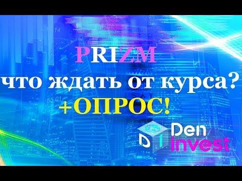 Prizm обзор отзывы ОПРОС что будет с курсом призм?