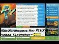Как установить чит на Minecraft через TLauncher mp3