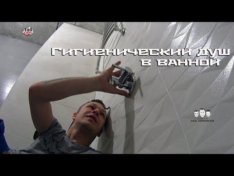Как установить гигиенический душ в ванной комнате