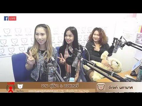 Hug Radio Thailand Live ดีเจเก๋ ผกามาศ กับศิลปินรับเชิญ อาม ชุติมา เเละ ออยเลอร์