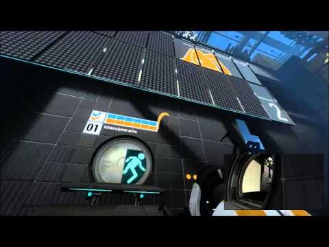 Portal 2 кооператив со Stalker'ом Shef'ом: Догонялки :D