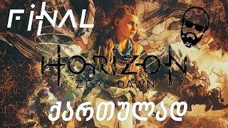 Horizon Zero Dawn PS4 ქართულად  დასასრული