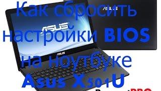 Как сбросить настройки BIOS на ноутбуке Asus X501U
