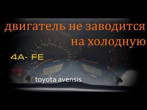 Двигатель не заводится на холодную.  Тойота авенсис 4a fe