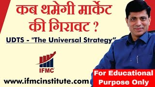 What Will Be The Lowest Point of Nifty ll UDTS-The Universal Strategy by IFMC