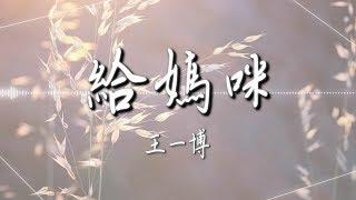 王一博  - 【給媽咪】|高音質|電影《囧媽》宣傳主題曲