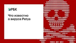 Дешифруй меня, если сможешь  что известно о вирусе Petya