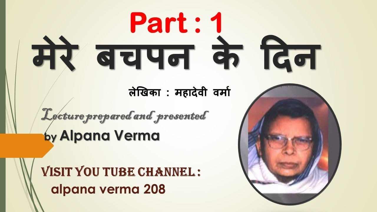 मेरे बचपन के दिन l Mere Bachpan ke din (Part 1)Hindi Mahadevi Verma