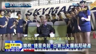 日本第三大廉價航空公司─天馬航空,連續兩年營運出現赤字,無力重建,向東京地方法院申請破產保護。