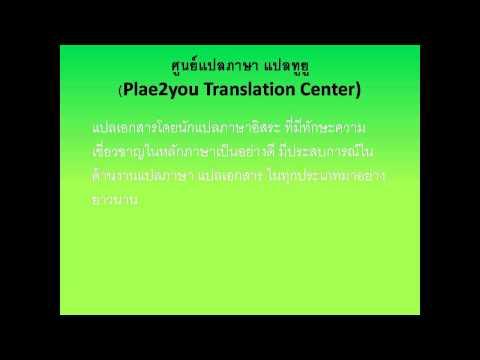 Plae2you บริการแปลภาษา แปลเอกสาร แปลเอกสารราชการ ทุกประเภท