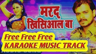 Marad Khisiyail Ba Bhojpuri Karaoke music with lyrics by Ram adesh kushwaha