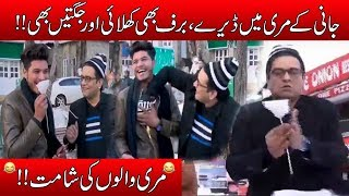 Jani Pohanch Gaya Murree Aur Lagai Thandi Thaar Jugtain!! | Seeti 24 | 8 Feb 2019 | 24 News HD