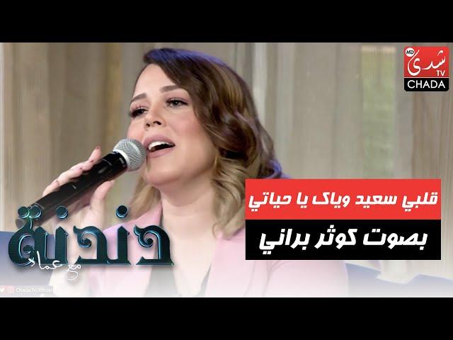 قلبي سعيد وياك يا حياتي للفنانة ورده الجزائرية بصوت كوثر براني في برنامج دندنة مع عماد