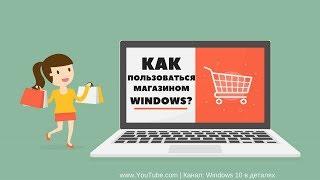 Как пользоваться Microsoft Store -  Как найти и скачать приложение в магазине Windows?