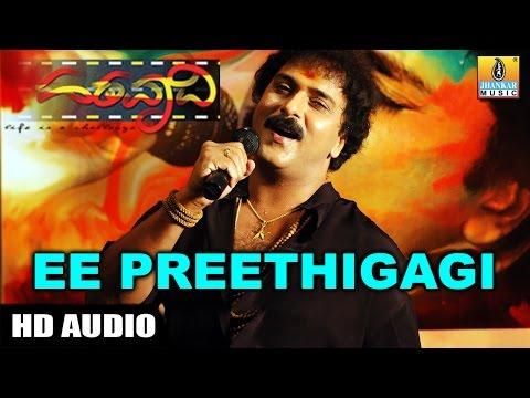 Ee Preethigagi-ಈ ಪ್ರೀತಿಗಾಗಿ - Hatavadi - Kannada Movie
