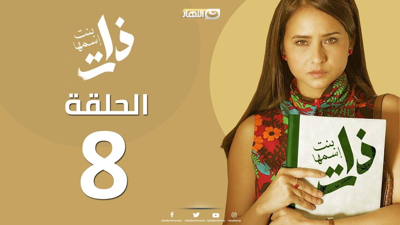 Download Episode 8  - Bent Esmaha Zat   (الحلقة الثامنة مسلسل ذات ( بنت اسمها ذات