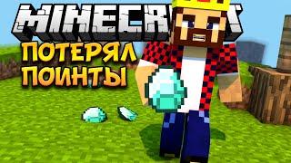ПОТЕРЯЛ СВОИ ОЧКИ - Minecraft Прохождение Карты
