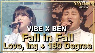 [HOT] VIBE X BEN  -  Fall in Fall+Love, ing+180 Degree  , 바이브X벤-   가을 타나봐+열애중+180도