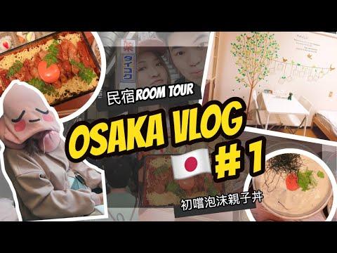 ✤大阪✤ 到埗後想吃什麼沒什麼 + 民宿Room Tour || Dottie Hidee||