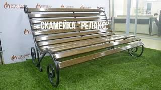 Обзор скамейки для дачи
